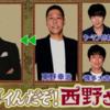 【アメトーーク】「スゴイんだぞ!西野さん」東野幸治の絶妙な悪意で繰り広げられたドタバタコメディー
