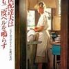【本】ジェームズ・M・ケイン著「郵便配達夫はいつも二度ベルを鳴らす」主人公が愛おしくて抱きしめたくなる、犯罪小説の傑作