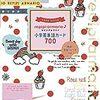 【英単語・カード】「レピピアルマリオ小学英単語カード700熟語・会話フレーズつき」で、かわいく復習。