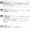 東京のGW延期発言に物申す系ブログ