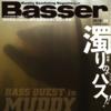 【バス釣り雑誌】濁った水でのバスの釣り方を解説「バサー2019年9月号」発売!