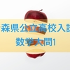 【数学解説】2018青森県公立高校入試問題~大問1~