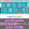 【3/22迄】gooSimsellerで新生活応援セール実施中!割引後価格一覧!ZenFone 3 Maxが14,800円など