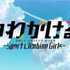 『いわかける! -Climbing Girls-』1話・感想