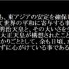 昭和天皇の「開戦の詔書」と「終戦の玉音放送」と今上陛下の「反省」