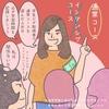 30代女子が台湾の語学学校に通ってみたマンガ (2) :オリエンテーション