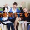 【生徒との信頼関係を構築する】塾講師 個別指導編
