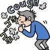 自宅前を通る人が必ず咳をします