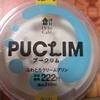 ウチカフェ新商品プークリムなどを食べてみました。
