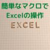 簡単なマクロでExcelの操作