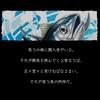 【シノアリス】 コラボイベント 魚類達ノ狂宴 ストーリー ※ネタバレ注意