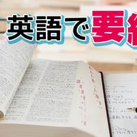 英語の長文要約問題!解き方のコツと対策