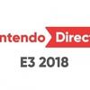「Nintendo Direct: E3 2018」が6月13日の午前1時より放送決定!スマブラ情報も!