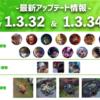 大型アップデート!【ver1.3.32】&【ver1.3.34】17体のヒーロー調整、ジャングル調整とユニットデザイン一新!etc...