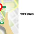 Let's try IoT プロトタイピング ~ 位置情報取得ボタンを作ろう 〜 動画とQAのご紹介