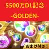 5500万DLパック:GOLDENは買いか?