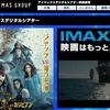 【ユナイテッドシネマ・キャナル】J・デップをIMAXで観ると?