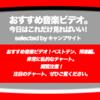 第439回【おすすめ音楽ビデオ!】「おすすめ音楽ビデオ ベストテン 日本版」!2018/5/3分。非常に私的!笑…   加藤ミリヤ SKY-HI の2曲 が新たにチャートイン!一日の再生回数から見えるMV注目度の真実!笑