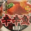 """【カップ麺】""""辛辛魚""""を食べてみた!"""
