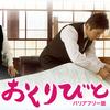 映画「おくりびと」本木雅弘のヘタレイケメンっぷり