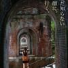【旅】そうだ 京都、行こう~南禅寺・水路閣編~