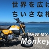 モンキー125を欲しい人に見てほしい、モンキー125の楽しさを伝えたい想いで動画を作ってみた!