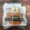 おやつ 横浜ロイヤルパークホテル バームクーヘンキャラメル味