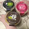 三浦屋:黒ゴマプリン/焼プリン/とろける杏仁
