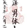 日光・男体山(二荒山神社奥宮)の御朱印