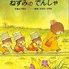 いわむら かずおさんの、もう一つの絵本『ねずみの7つ子シリーズ』って?良い絵本との出会いを大切に…