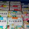 ショック…。遠山顕先生「ラジオ英会話」退任決定。でも、英会話楽習は続く!