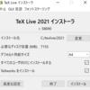 2021-w3 : LaTeX 環境の構築(Windows) : BYOD PC のセッティング