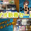 【2021/1/1~5】ゲオ(GEO)の新春セール戦利品紹介! 1480円以下の中古ゲームが3本以上で半額!