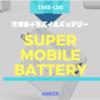 【充電器とモバイルバッテリーが合体】ANKERの〝Power core Fusion 5000〟が便利すぎる!!