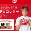 【キットカット紙袋へ】香取慎吾さんCM・レターや折鶴へのリユースで話題!