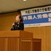 外国人労働者支援連絡会結成!