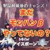 【MHW】ティガ&ナルガ狩猟β【アイスボーン】
