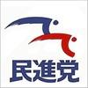 今日も憂鬱な朝鮮半島33 民進党 小西議員「売国の徒」はあなたです