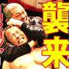 鈴木軍来襲!!