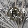 ドバイが拠点の仮想通貨取引所PalmexはBTC ETH XRPの取引を開始しました。