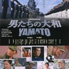 "<span itemprop=""headline"">映画「男たちの大和/YAMATO」(2005)</span>"