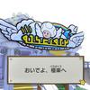 Switch ペーパーマリオ オリガミキング 空に浮く島 危険な極楽スパーランド 感想 その6