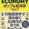 ポップな経済学/ルチアーノ・カノーヴァ
