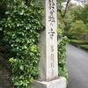 京都 鈴虫寺散歩で心を洗う