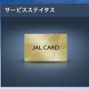 JALカード入会完了&マイレージ王最終決戦準備