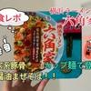 セブンイレブン✕横浜ラーメン六角家を食レポ!家系の味が5分で食べられる!