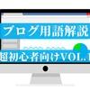 ブログ用語解説@第1弾【PV、ドメイン、SEO】『初心者向けに超わかりやすく』