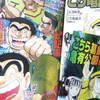 こち亀の最終話、「週刊少年ジャンプ42号」と「コミックス最終巻」ではオチが違う?…『こちら葛飾区亀有公園前派出所 200巻 特装版 40周年記念』