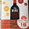 【ワイン】ワイン初心者の人にも馴染みがある人にもオススメ〜AmazonでWine Bying Gguide 部門1位の本〜