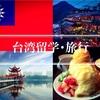 台湾留学・旅行にもっていってよかったもの・あった方が便利だったもの
